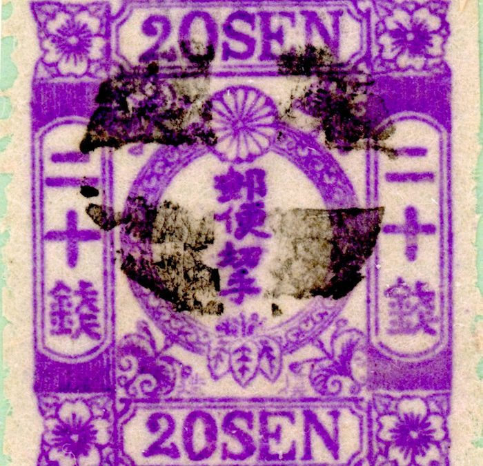 Japan Scott #17a