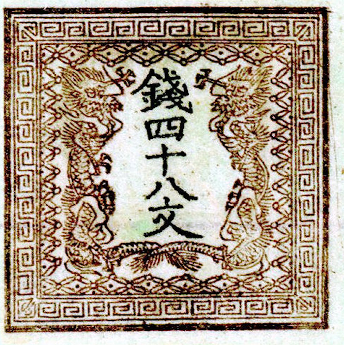 Japan Dragon Stamp Scott #1